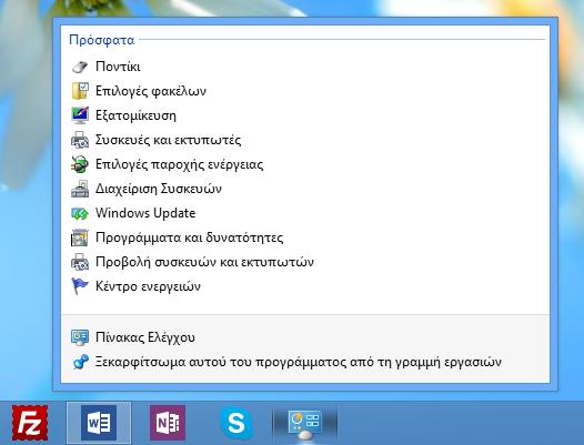 Καρφίτσωμα του Πίνακα Ελέγχου στο taskbar των Windows 8