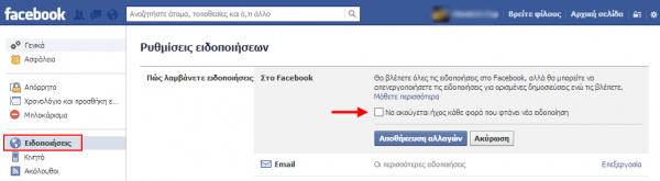 Facebook στο αθόρυβο, απενεργοποίησε τις ηχητικές ειδοποιήσεις