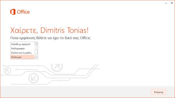 Office 365, αναλυτικός οδηγός εγκατάστασης