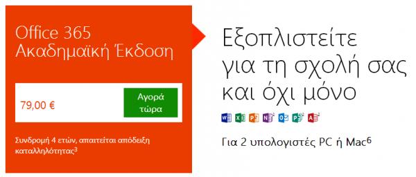 Office 365 για φοιτητές ΑΕΙ – ΤΕΙ με 79 ευρώ για 4 χρόνια