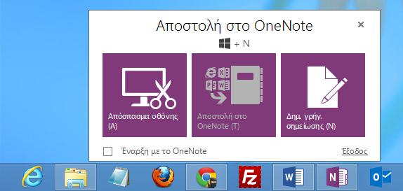 OneNote 2013, βάλε τέλος στην αυτόματη εκκίνηση του Clipping Tool