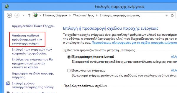 Windows 8, επιστροφή από αναστολή λειτουργίας χωρίς κωδικό