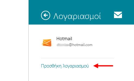 Windows 8 Mail app, προσθήκη νέου e-mail λογαριασμού