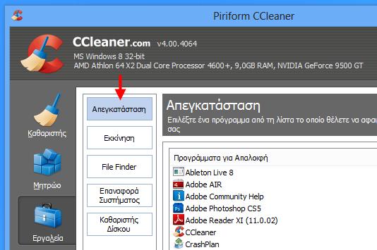 CCleaner, δημιουργήστε λίστα των εγκατεστημένων εφαρμογών