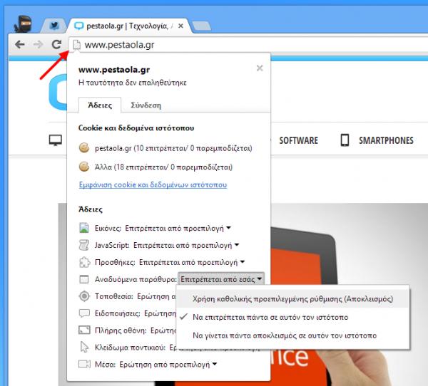 Google Chrome, άλλαξε τις ρυθμίσεις κάθε site με ένα κλικ