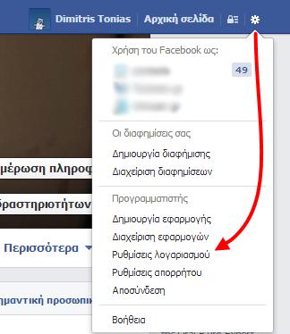 Facebook, μπλόκαρε αιτήματα εφαρμογών και εκδηλώσεων