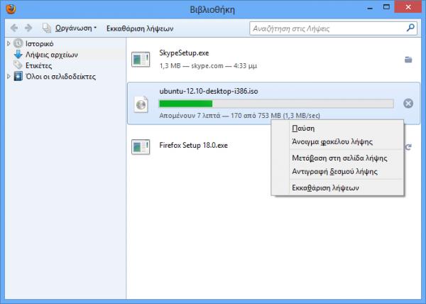 Ο νέος Download Manager του Firefox 20