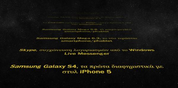 StarRSS: RSS feeds σαν τίτλοι Star Wars, αντίο Google Reader