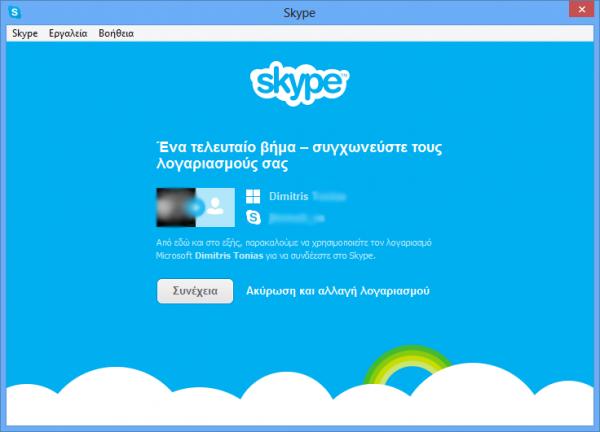 Skype, συγχώνευση λογαριασμών από το Windows Live Messenger