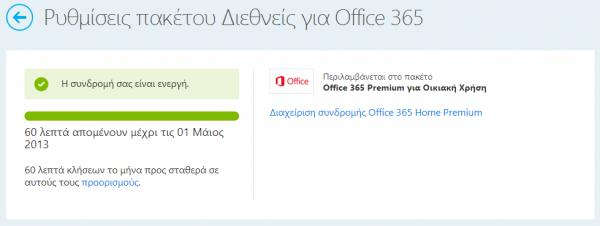 Office 365, ενεργοποίηση των 60 λεπτών ομιλίας στο Skype
