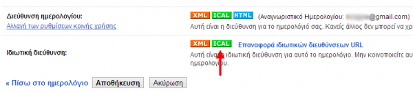 Συγχρονισμός Google Calendar σε Outlook.com και Windows 8