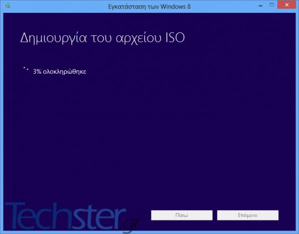 Windows 8, δημιουργία δίσκου εγκατάστασης σε DVD, USB και ISO