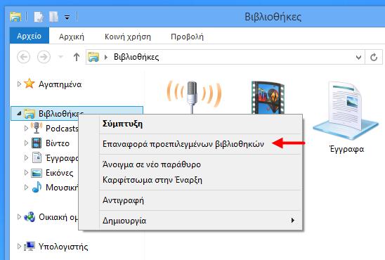Δε λειτουργούν οι Βιβλιοθήκες στα Windows 8