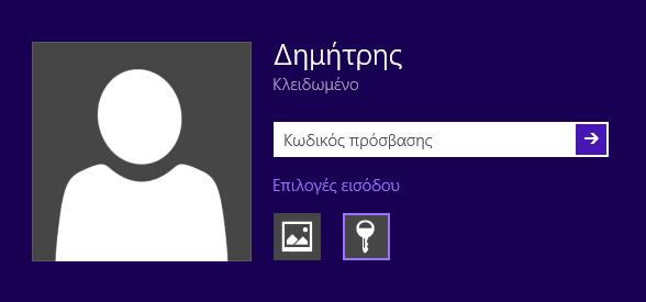 Windows 8, δημιουργία κωδικού πρόσβασης με χρήση εικόνας