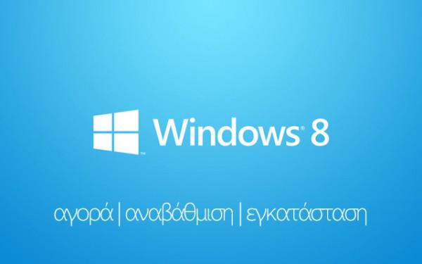 12 χαρακτηριστικά των Windows 8 που πρέπει να γνωρίζεις