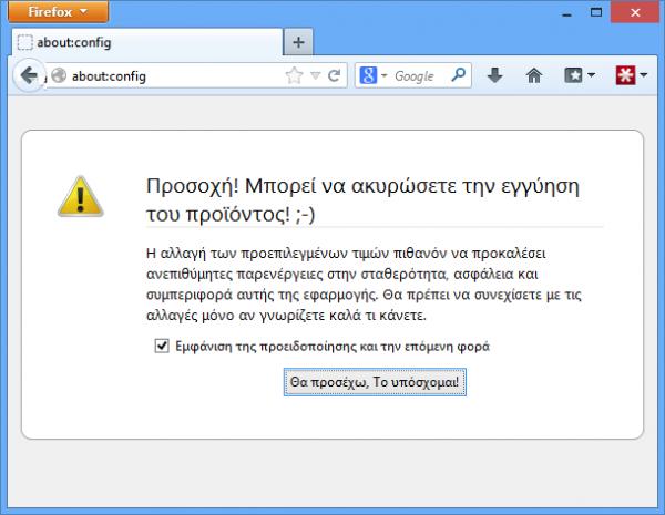 Αφαίρεση του Delta Search κατά το άνοιγμα νέας καρτέλας στον Firefox