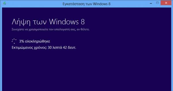 Windows 8 download, κατέβασε το νέο λειτουργικό στον υπολογιστή σου