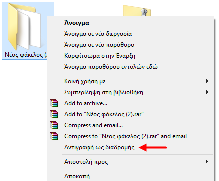 Google Drive, αδύνατη η διαγραφή φακέλου στα Windows [Λύθηκε]