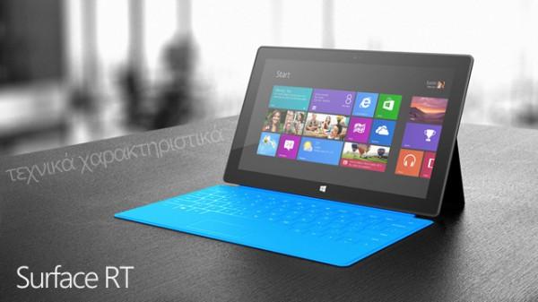 Τα τεχνικά χαρακτηριστικά του Microsoft Surface RT