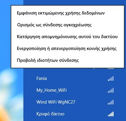 Windows 8, σύνδεση σε ασύρματο δίκτυο WiFi