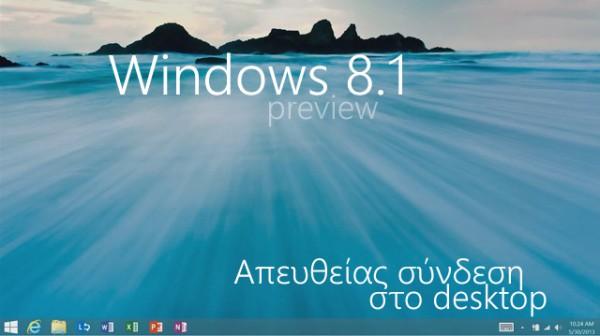 Απευθείας σύνδεση στο desktop των Windows 8.1 Preview