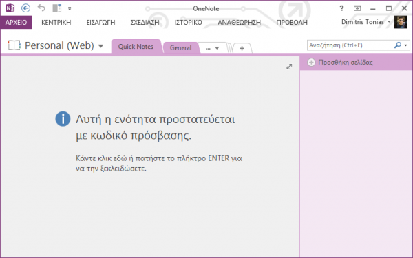 OneNote 2013, προστασία των σημειώσεων με κωδικό πρόσβασης
