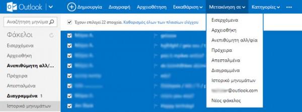 Outlook.com, καταργείται ο φάκελος με το ιστορικό μηνυμάτων