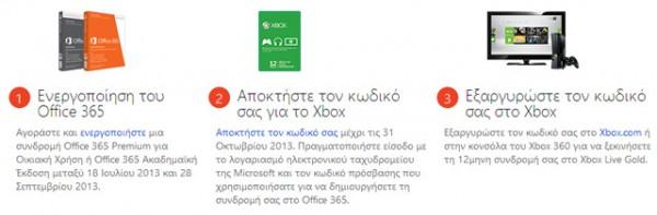 Δωρεάν Xbox Live Gold με κάθε νέα Office 365 συνδρομή
