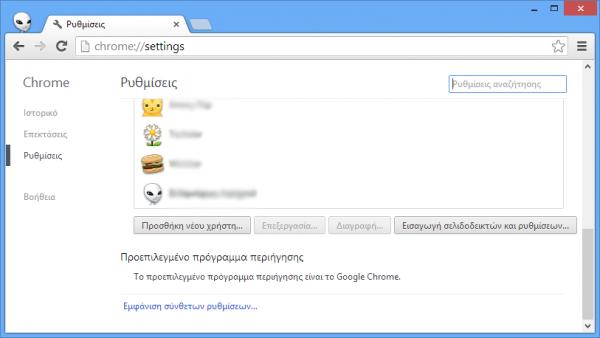 Reset Google Chrome, επαναφορά του browser στην αρχική κατάσταση