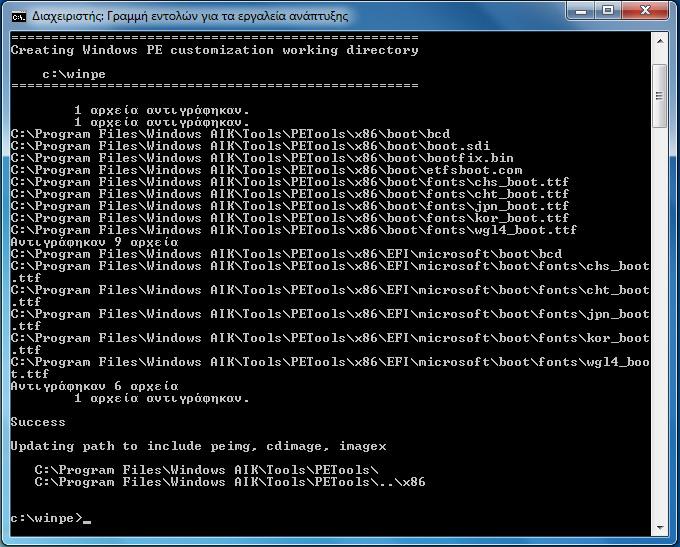 Windows 7 Deployment: Δημιουργία WinPE δίσκου