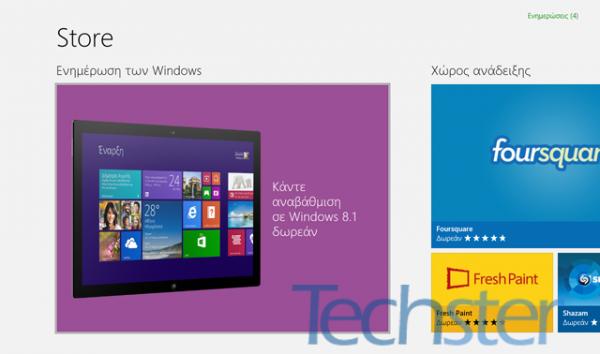Δεν εμφανίζεται η αναβάθμιση των Windows 8.1 στο Windows Store