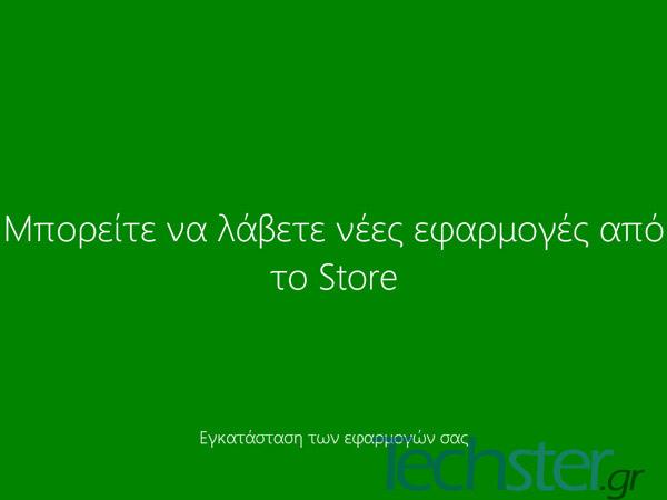 Windows 8.1, αναβάθμιση από τα Windows 8