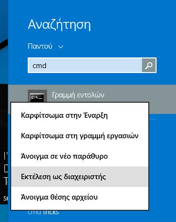 Δεν ανοίγει το Windows Store στα Windows 8.1 [Λύθηκε]
