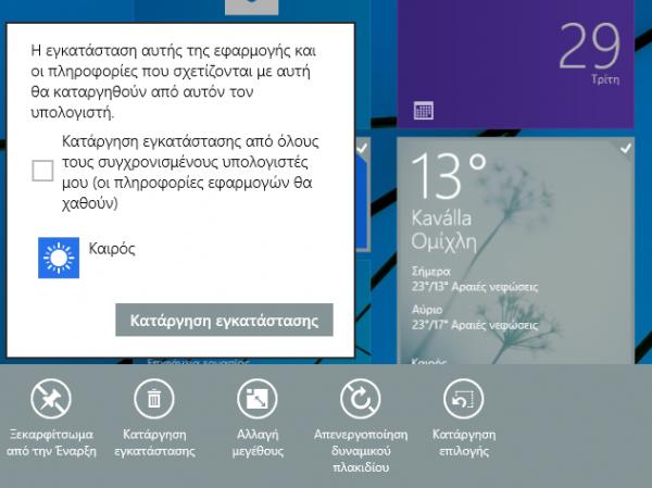 Windows 8.1, μαζική απεγκατάσταση εφαρμογών με μία κίνηση