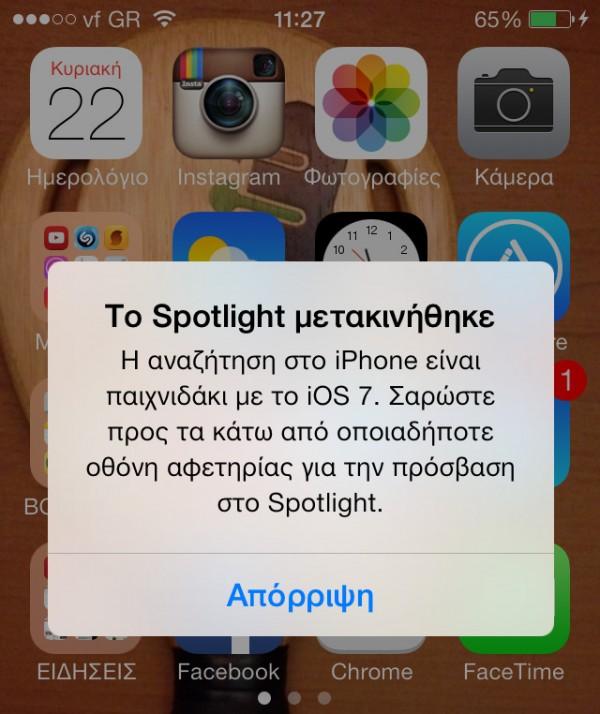 iOS 7 Spotlight Search, νέα πιο γρήγορη αναζήτηση σε iPhone και iPad