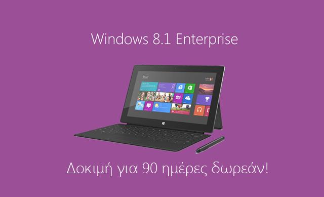 Windows 8.1 Enterprise, δωρεάν δοκιμή για 90 ημέρες