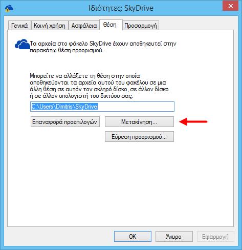 Μετακίνηση του SkyDrive σε διαφορετικό φάκελο στα Windows 8.1