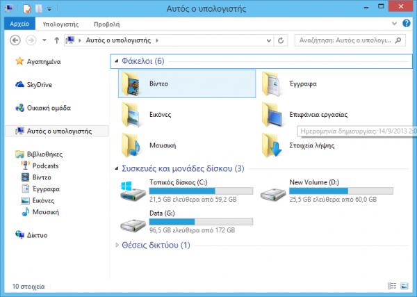 Εμφάνιση βιβλιοθηκών στον File Explorer των Windows 8.1