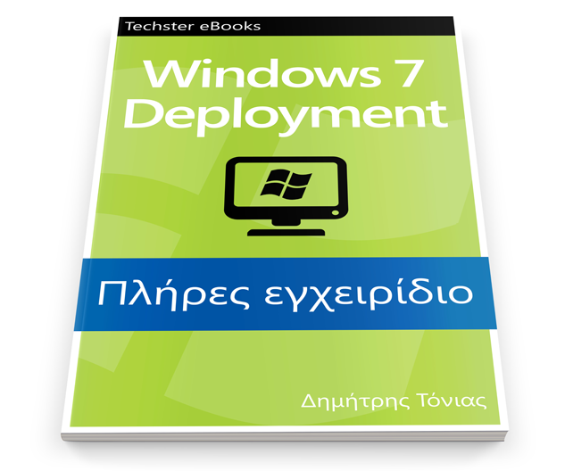 Windows 7 Deployment, δωρεάν εγχειρίδιο στα ελληνικά