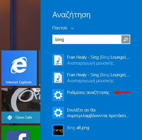 Windows 8.1, απενεργοποίηση του Bing Search για αναζήτηση όπως παλιά