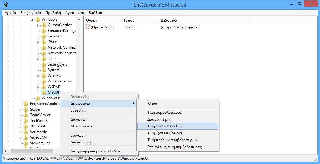 Απενεργοποίηση της εμφάνισης κωδικού στην οθόνη σύνδεσης των Windows 8/8.1