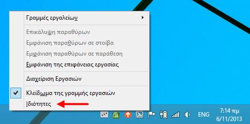 Windows 8.1, αυτόματη σύνδεση στο desktop χωρίς την οθόνη Έναρξης