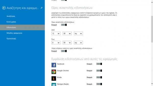 Windows 8.1, ρυθμίστε τις ήσυχες ώρες για να αποφύγετε τις ειδοποιήσεις