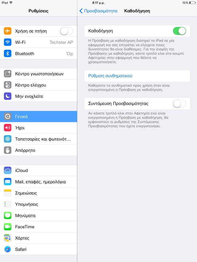 iOS 7, κλειδώστε το iPad σε μία μόνο εφαρμογή, ιδανικό για παιδιά