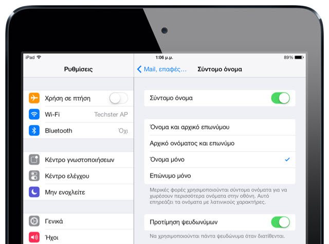 iOS 7, εμφάνισε το πλήρες όνομα στα μηνύματα