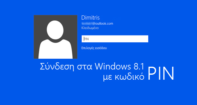 Σύνδεση στα Windows 8.1 με 4-ψήφιο κωδικό PIN
