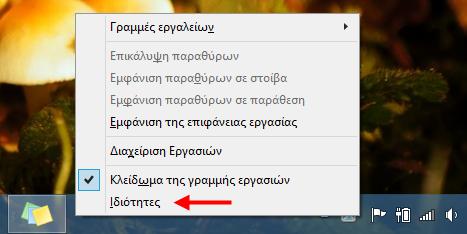 Windows 8.1, απενεργοποίηση των Hot Corners στις γωνίες της οθόνης