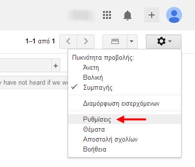 Google+, βάλε τέλος στα emails από αγνώστους