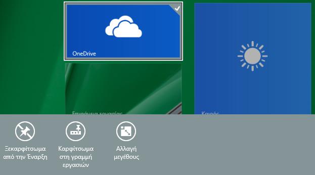 Windows 8.1, εμφάνισε την μπάρα επιλογών στην οθόνη Έναρξης