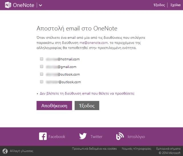 Γρήγορες σημειώσεις στο OneNote με αποστολή email